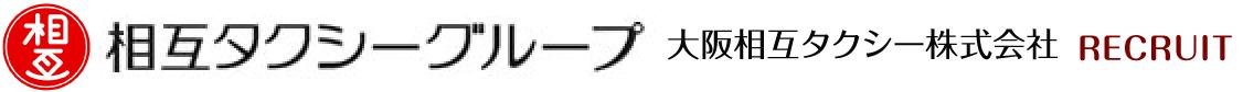 相互タクシーグループ 大阪相互タクシー株式会社 RECRUIT